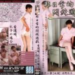 DPH-011  非日常的悶絶遊戯 看護婦、水野礼子