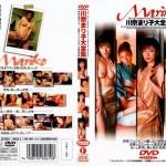 LHD-007 川奈まり子 大全集