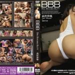 DKB-002 BBB ビッグブーブスバット 高沢沙耶