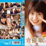 NPD-011 裏FACE 催眠[赤] 6 紗月結花
