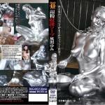 BUG-010 銀粉奴隷ソープ 風間ゆみ