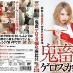 GS-11  人間崩壊シリーズ11 鬼畜ゲロスカ痴女 麻比呂