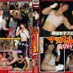 ZORO-46 現役女子プロボクサー マッスル格闘 風切りパンチ 藤崎紗奈恵