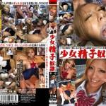JKLO-001 少女精子奴隷 第一巻
