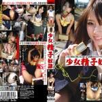 JKLO-003 少女精子奴隷 第三巻